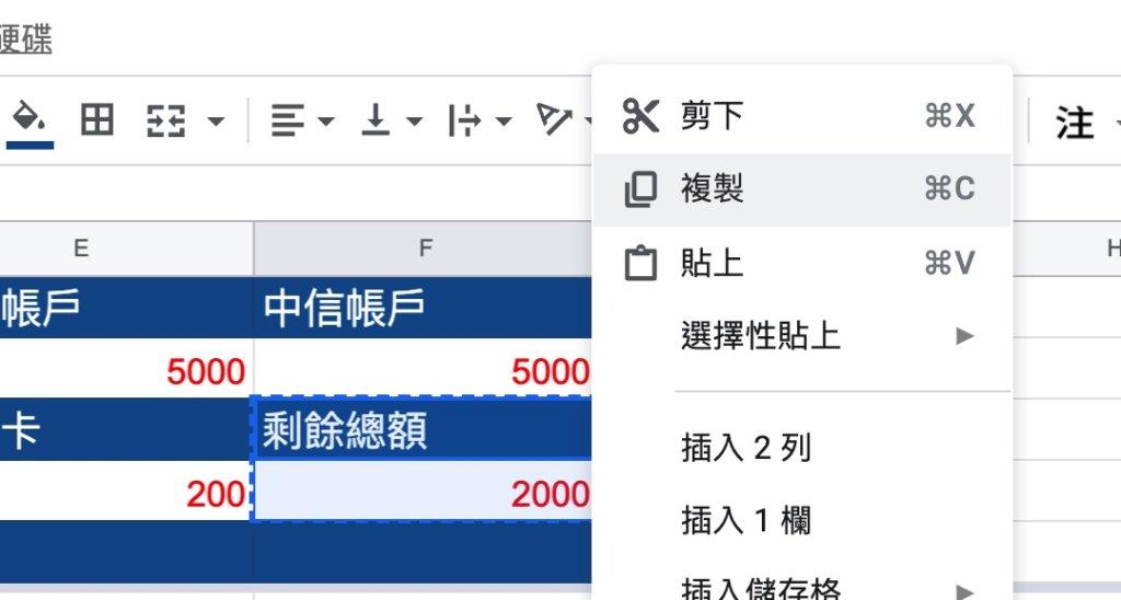 Google表單記帳術-新增總餘額計算-從「消費記錄」複製這兩格