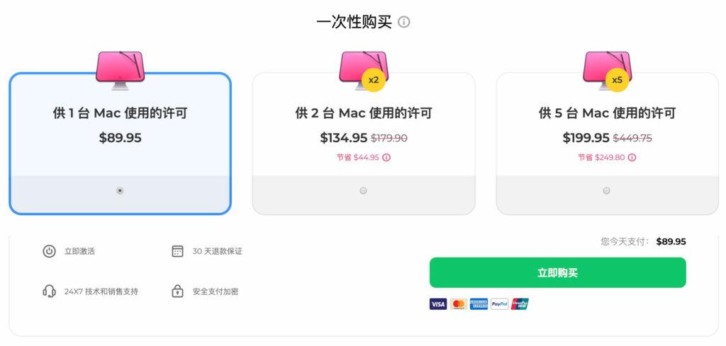 CleanMyMac X 一次買斷價格畫面