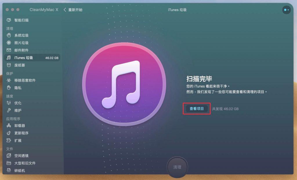 掃描完成後,點查看項目查看iTunes 垃圾