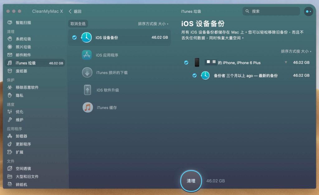 可能掃描出像是iOS 備份的垃圾文件