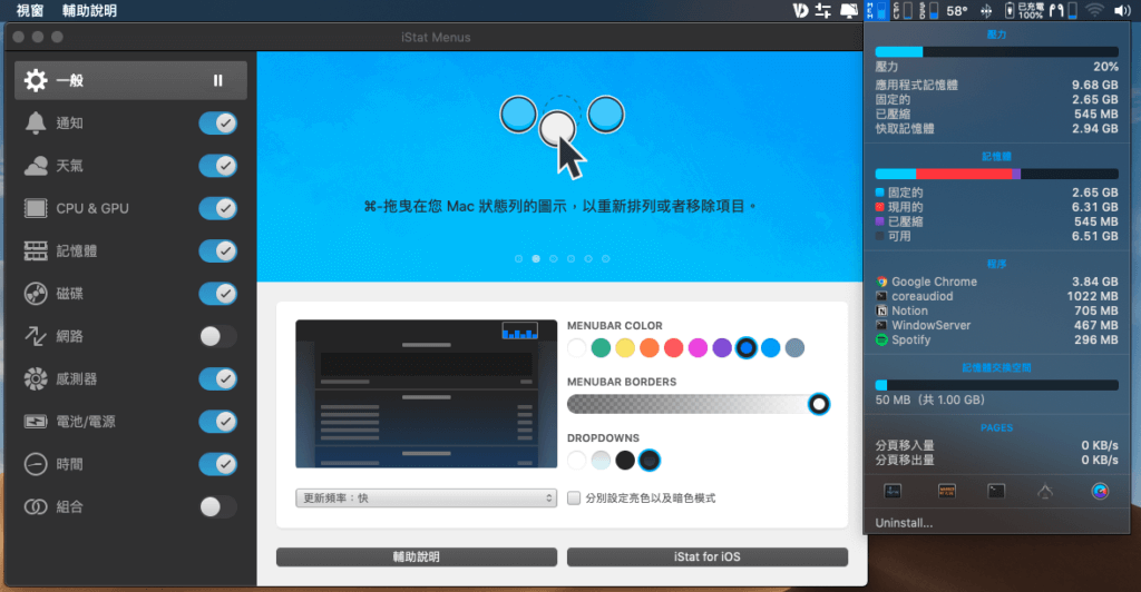 iStatMenus軟體畫面