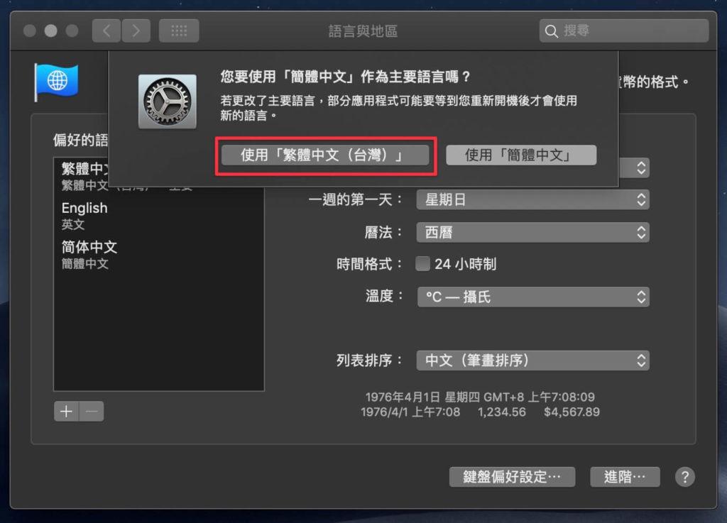 還是選擇繁體中文作為主要語言