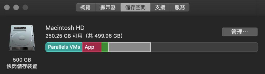 Mac儲存空間截圖