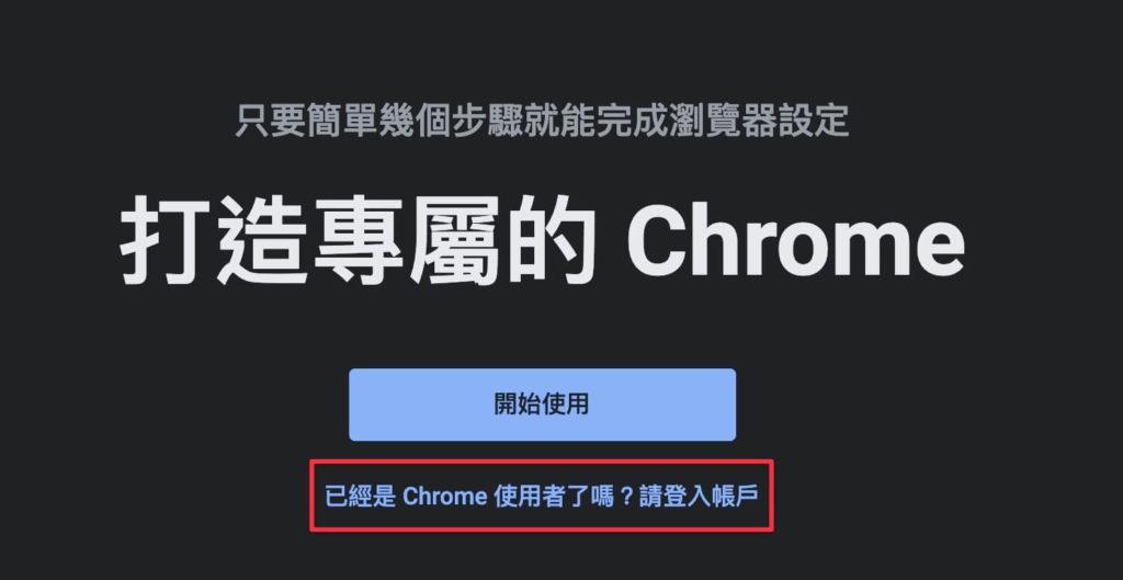 點擊底下藍字連結,透過現有 Google 帳戶登入新的 Google Chrome Canary 瀏覽器