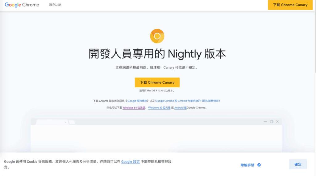 Google Chrome Canary 下載網站畫面