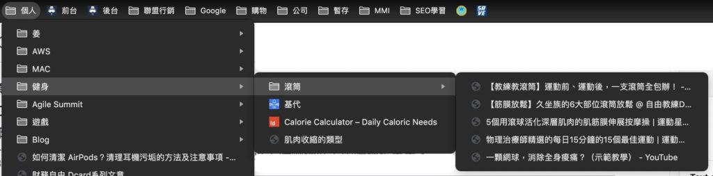 太多層書籤導致難找到需要的網站 示意圖