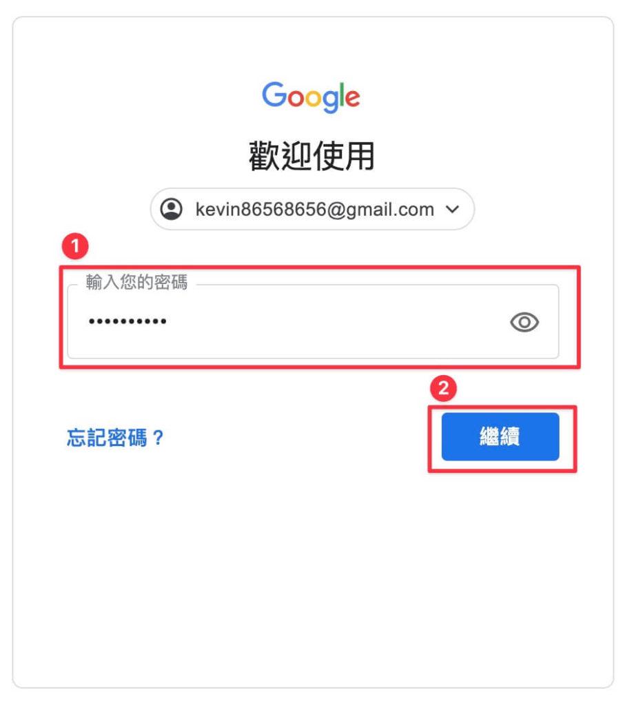 輸入 Google 帳戶密碼並點擊繼續