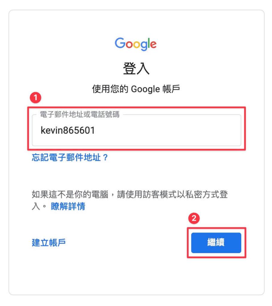 輸入另一個 Google 帳戶的帳號