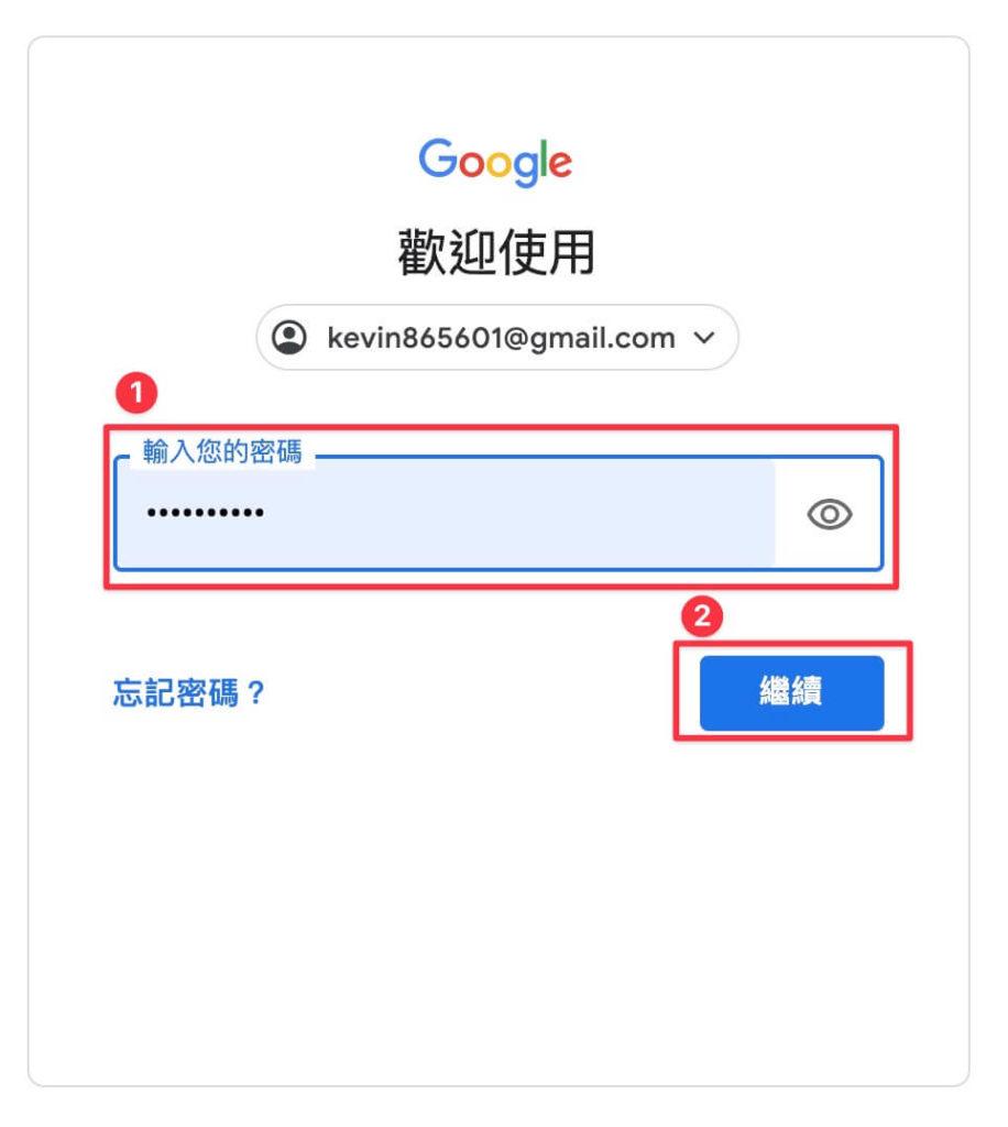輸入另一個 Google 帳戶的密碼並登入