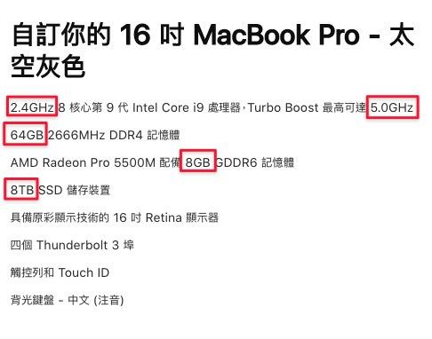 MacBook Pro 2019 16吋 官方網站最大客製化規格
