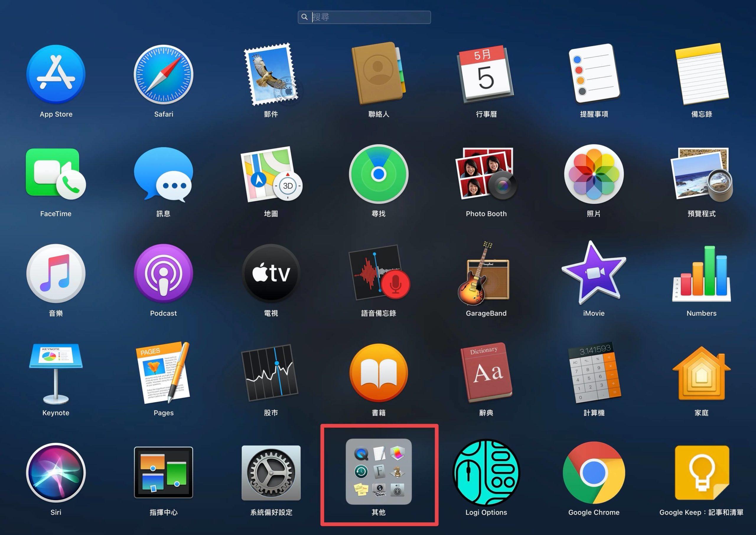 開啟 Mac 的啟動台,並且找到工具程式