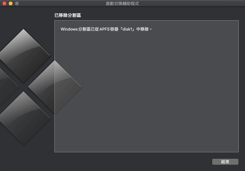 成功移除 BootCamp 安裝的 Windows 系統