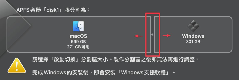 調整要分配給 Windows 磁區多少空間