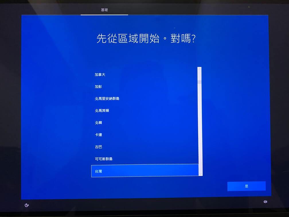 選擇 Windows 系統的地區