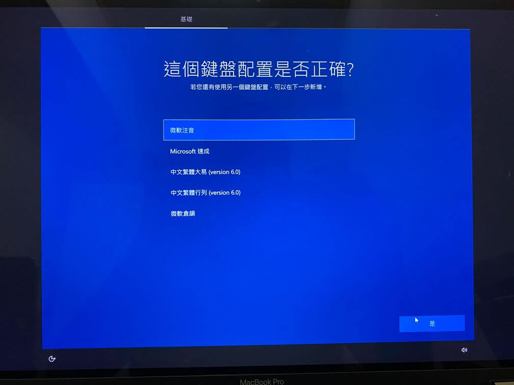 選擇 Windows 鍵盤配置