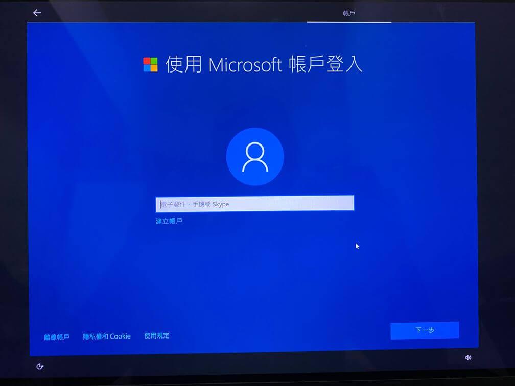 使用微軟帳號登入或者使用離線登入
