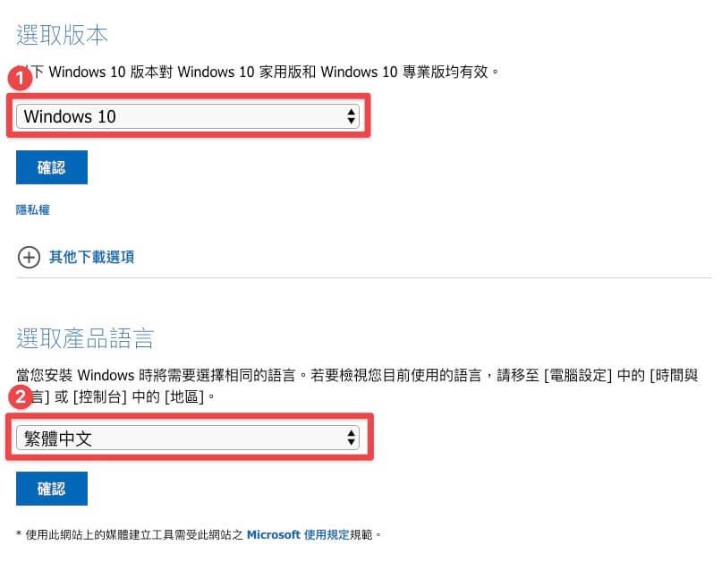 選擇 Windows 10 跟你要的語言版本