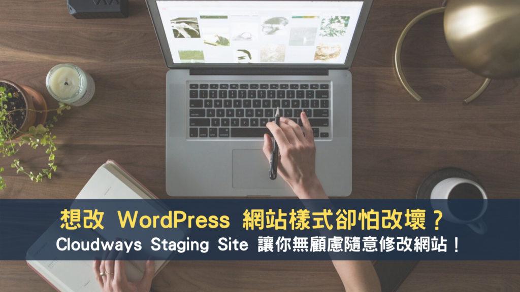 想改 WordPress 網站樣式卻怕改壞? Cloudways Staging Site 讓你無顧慮隨意修改網站! 1