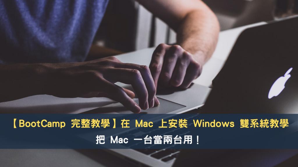 【BootCamp 完整教學】在 Mac 上安裝 Windows 雙系統教學|把 Mac 一台當兩台用!
