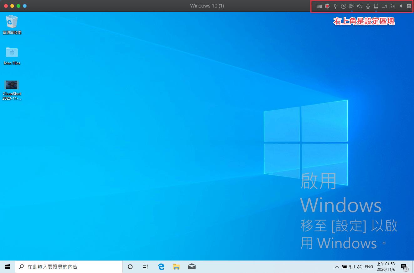 視窗模式的右上角會有設定的按鈕