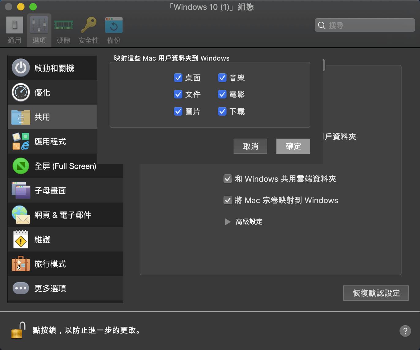 可以直接從這些常用資料夾中選擇哪些要對映到 Windows 中可以取用