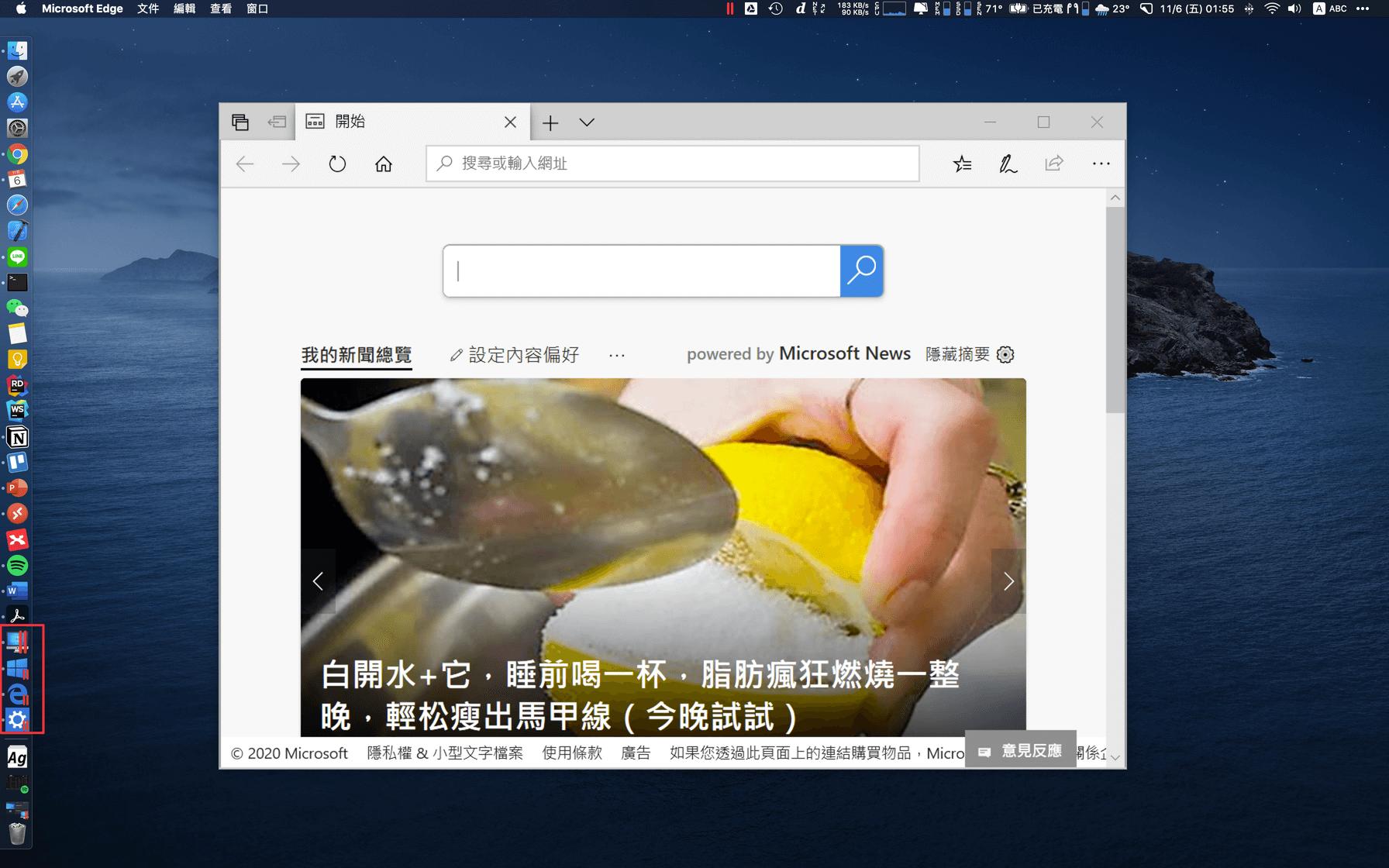 也可以直接打開像是 Edge 這種 Windows 虛擬機內的軟體