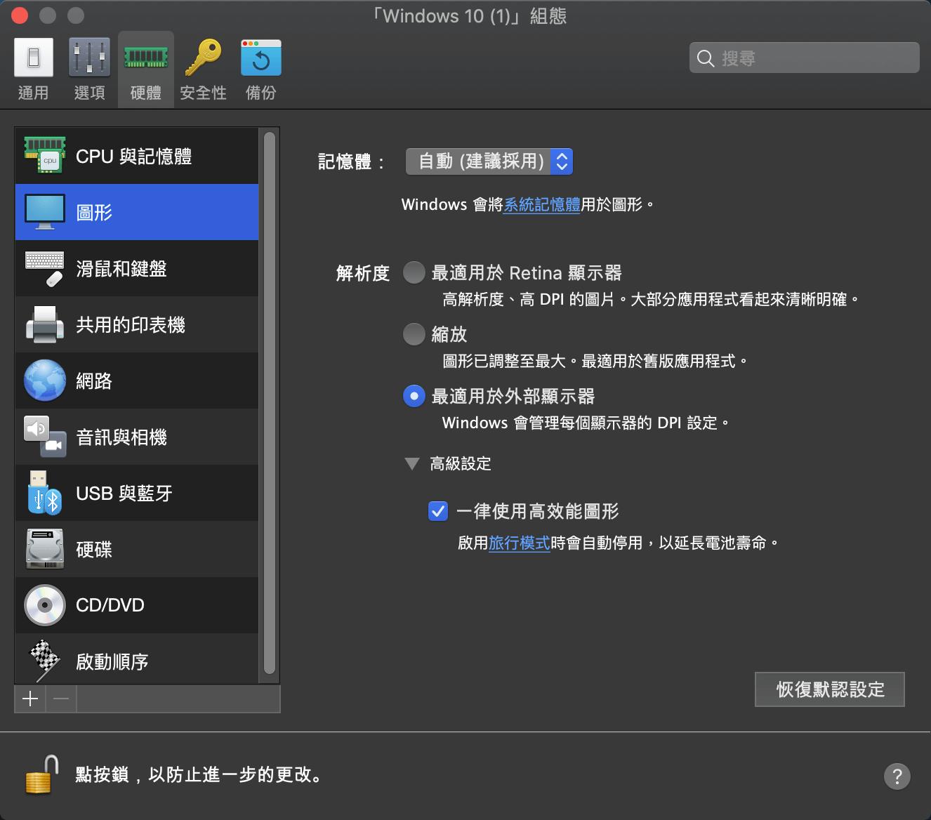 手動修改顯示器優化 設定畫面