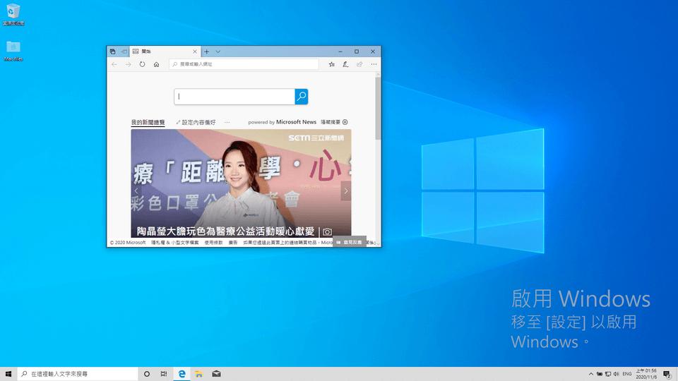 全屏就顧名思義,整個畫面都是虛擬機 Windows 系統了