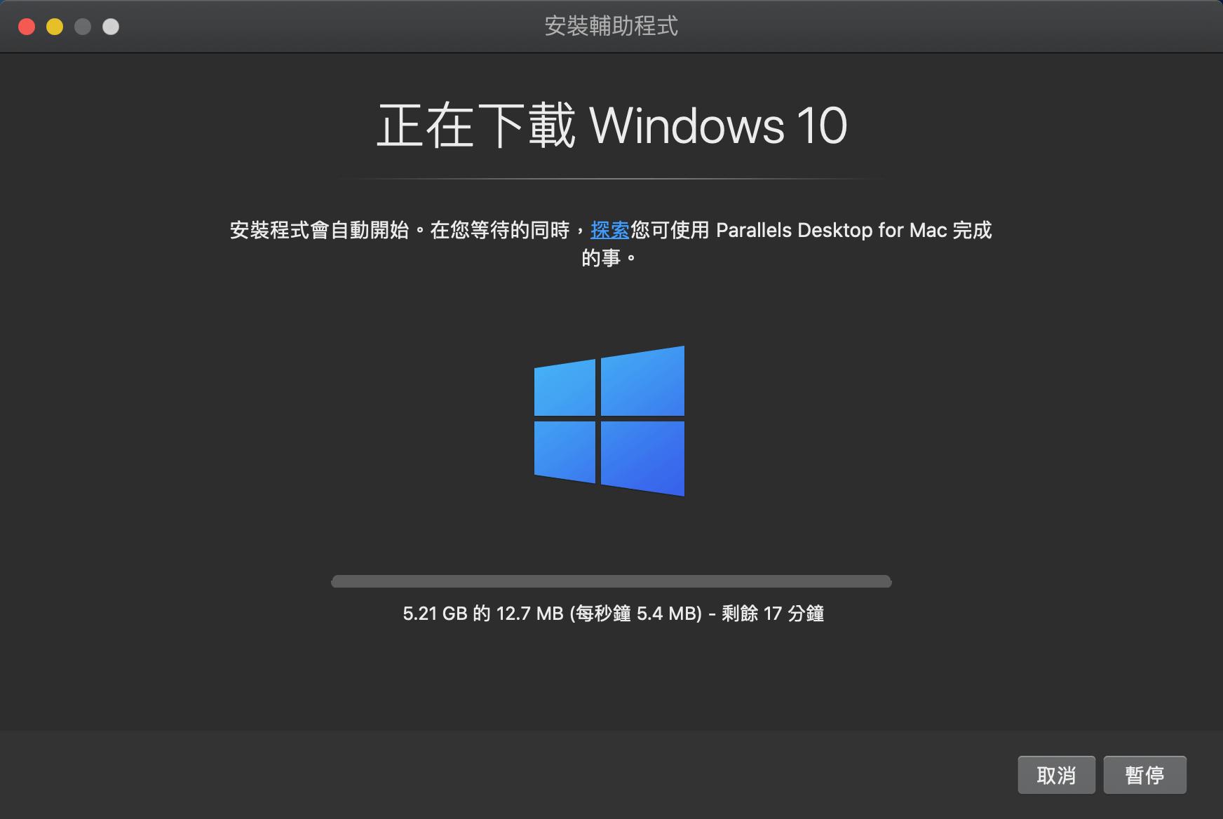 開始下載 Windows 10 的 ISO 檔,並且稍後會自動開始安裝
