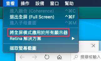 點擊上方菜單,選擇「將全屏模式應用於所有顯示器」