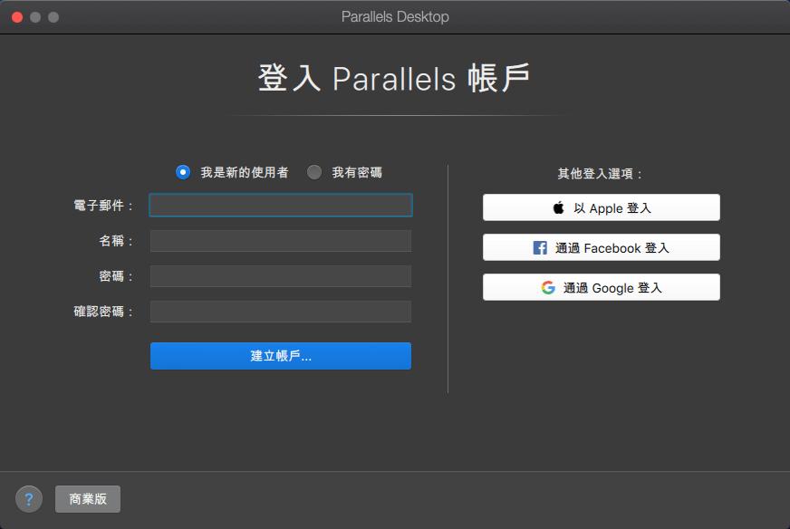 若點擊要開始使用,會請你先登入或註冊一個 Parallels 帳戶