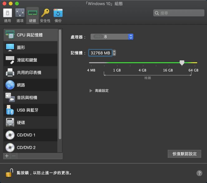 用了32GB RAM 的 Windows 虛擬機設定