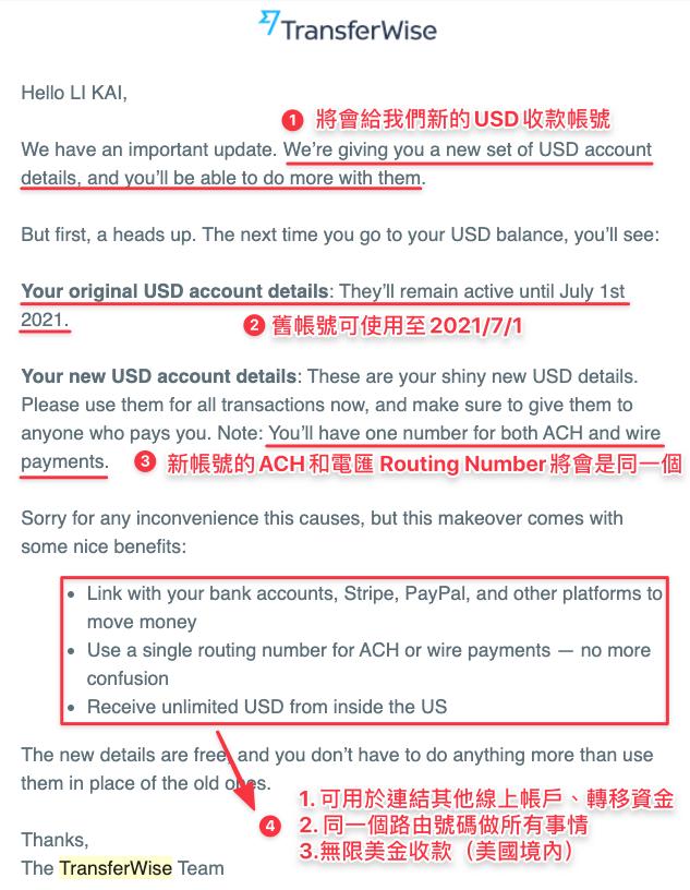 收到了 TransferWise 更新收款帳戶的通知