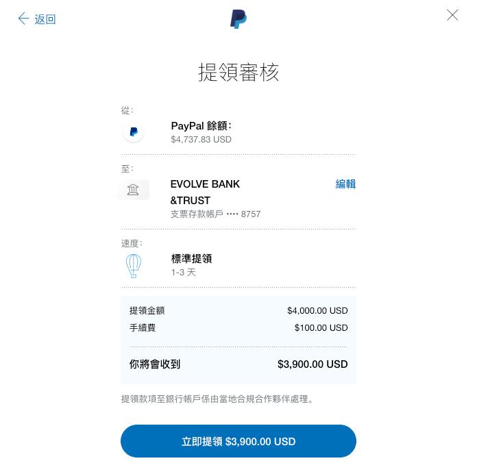PayPal 如何匯款轉帳到 TransferWise 帳戶?提領到 TransferWise 可入金到 TD Ameritrade 投資美股 1
