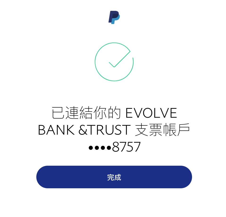 連結銀行帳戶成功