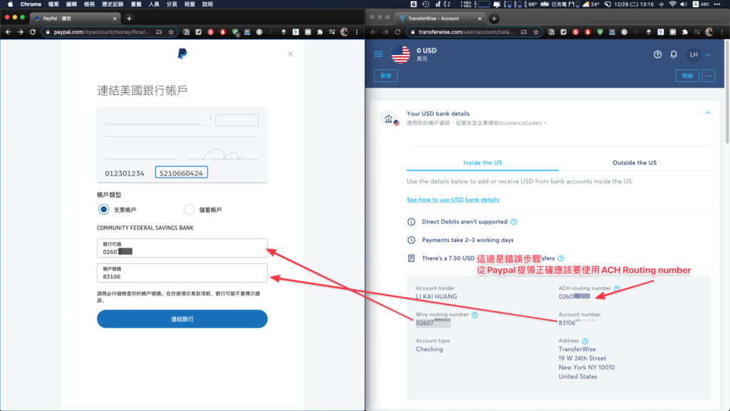將 TransferWise USD 帳戶資訊輸入到 PayPal 提領銀行資訊中