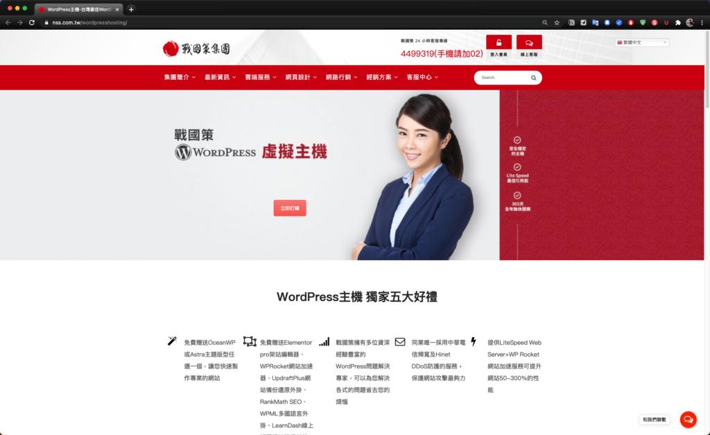 【戰國策虛擬主機評價、教學】台灣 WordPress 虛擬主機推薦(含SSL服務)|Mr.K 專屬優惠折扣 1