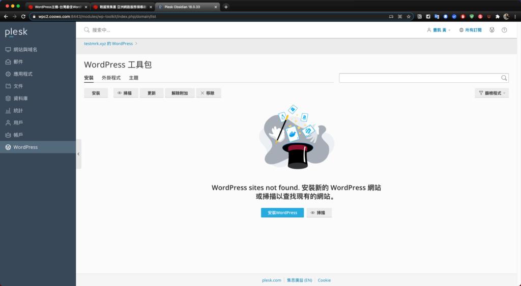 【戰國策虛擬主機評價、教學】台灣 WordPress 虛擬主機推薦(含SSL服務)|Mr.K 專屬優惠折扣 34