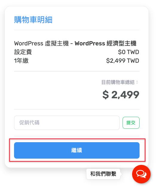 【戰國策虛擬主機評價、教學】台灣 WordPress 虛擬主機推薦(含SSL服務)|Mr.K 專屬優惠折扣 8