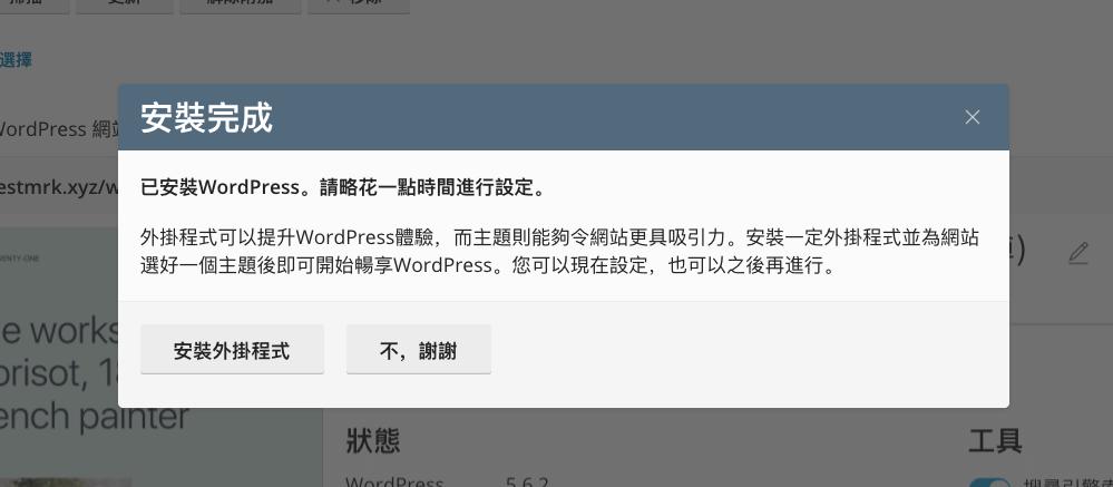 【戰國策虛擬主機評價、教學】台灣 WordPress 虛擬主機推薦(含SSL服務)|Mr.K 專屬優惠折扣 39
