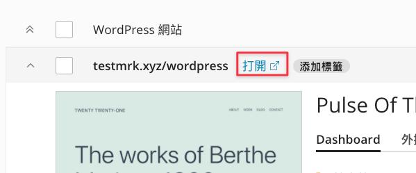 【戰國策虛擬主機評價、教學】台灣 WordPress 虛擬主機推薦(含SSL服務)|Mr.K 專屬優惠折扣 42
