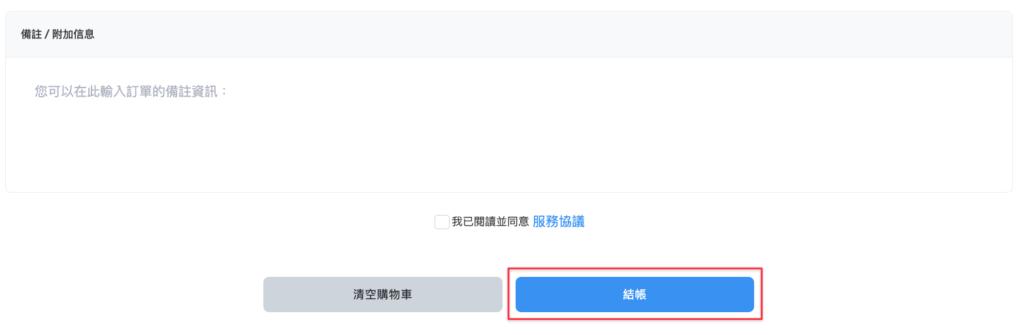 【戰國策虛擬主機評價、教學】台灣 WordPress 虛擬主機推薦(含SSL服務)|Mr.K 專屬優惠折扣 17