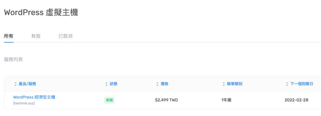 【戰國策虛擬主機評價、教學】台灣 WordPress 虛擬主機推薦(含SSL服務)|Mr.K 專屬優惠折扣 24
