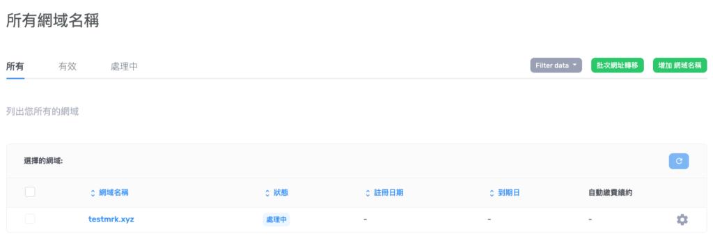 【戰國策虛擬主機評價、教學】台灣 WordPress 虛擬主機推薦(含SSL服務)|Mr.K 專屬優惠折扣 25