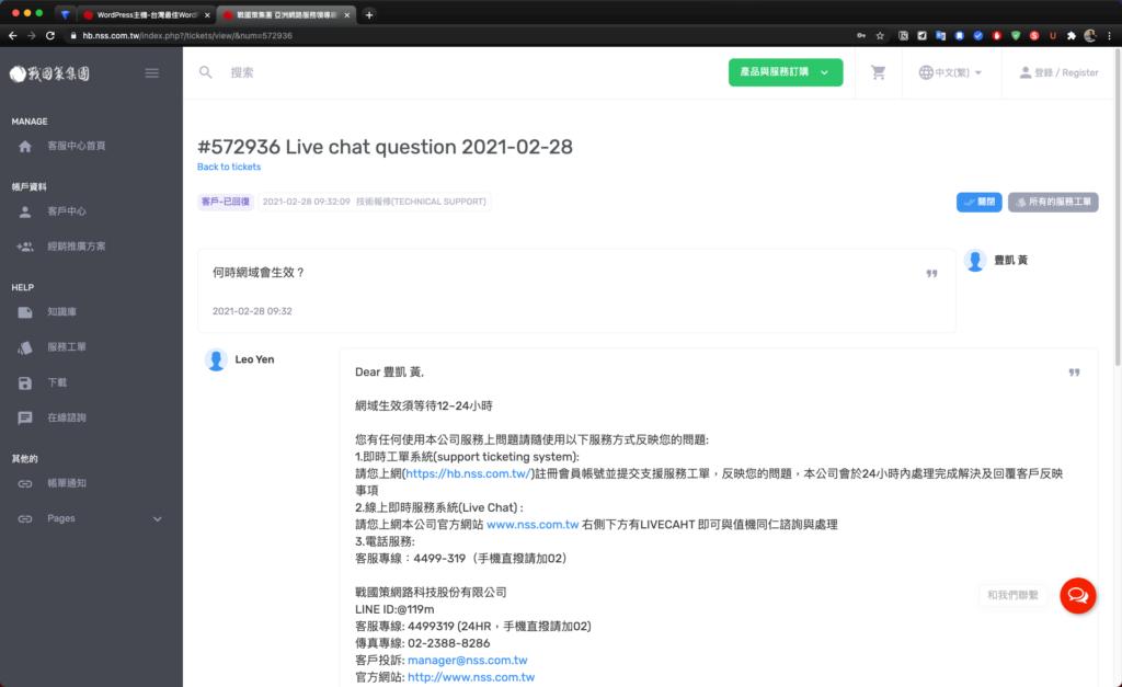 【戰國策虛擬主機評價、教學】台灣 WordPress 虛擬主機推薦(含SSL服務)|Mr.K 專屬優惠折扣 27