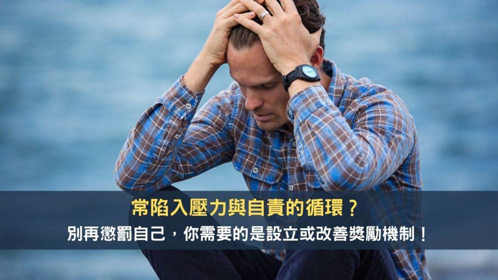 常陷入壓力與自責的循環?別再懲罰自己,你需要的是設立或改善獎勵機制! 2