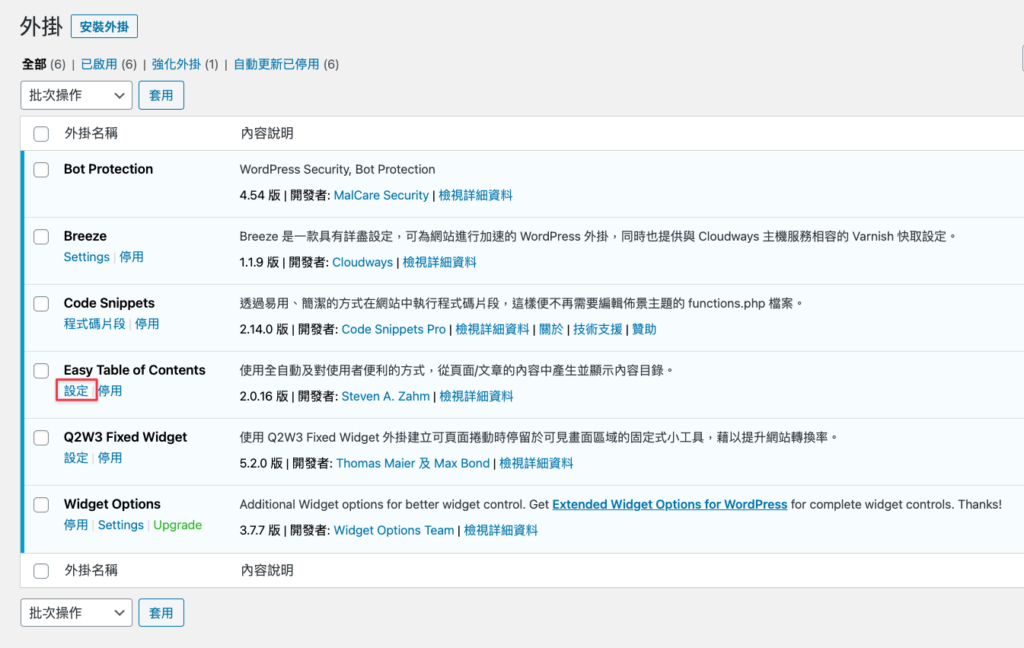 到 WordPress 外掛區開啟 Easy Table of Contents 的設定