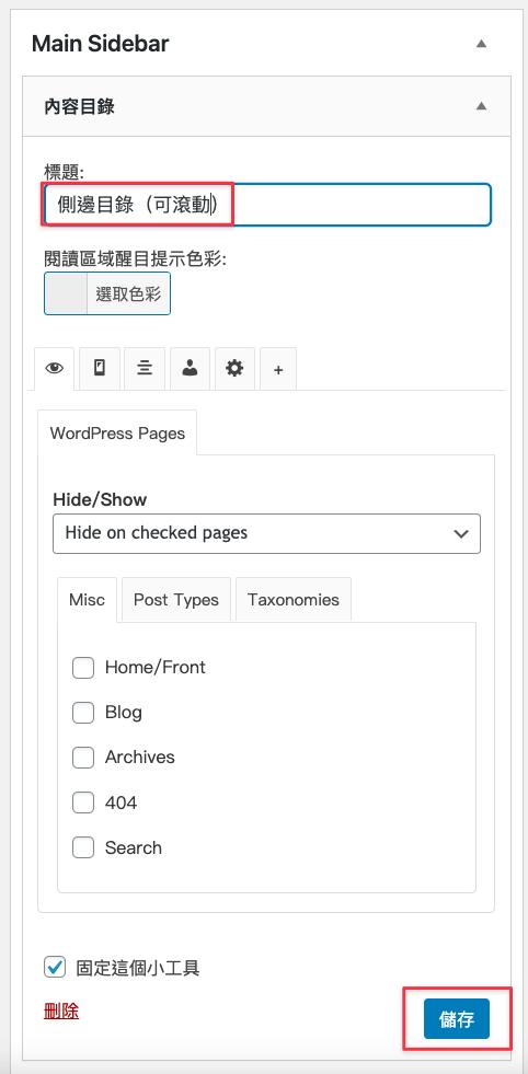 如果想新增目錄標題,一樣在小工具設定