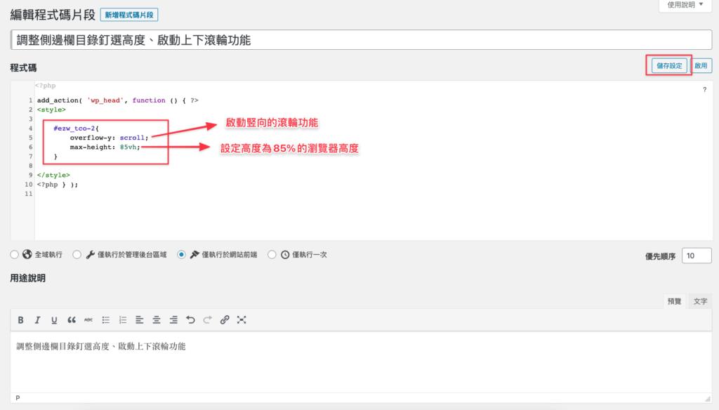 在畫面紅框處輸入程式碼,並點擊儲存設定