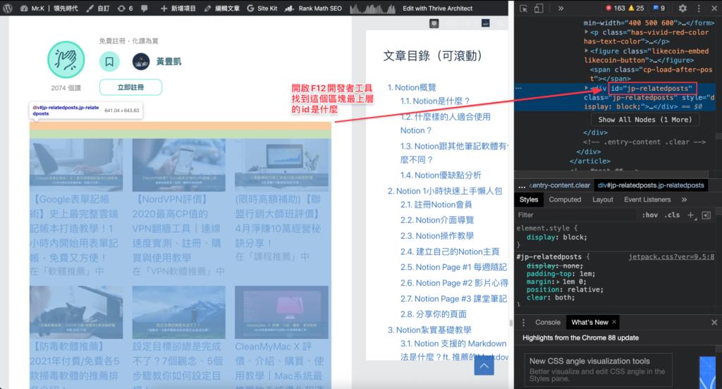 使用瀏覽器開發者工具,找到該區塊的id